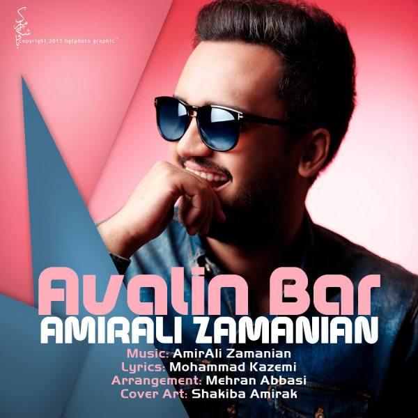 Amir Ali Zamanian Avalin Bar - متن آهنگ جدید اولین بار امیر علی زمانیان