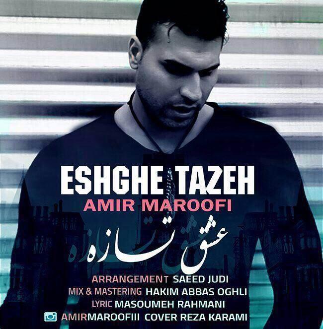 Amir Maroofi Eshgheh Tazeh - متن آهنگ جدید عشق تازه امیر معروفی