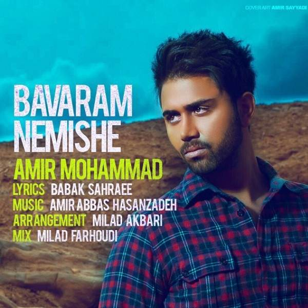 Amir Mohammad Bavaram Nemishe - متن آهنگ جدید باورم نمیشه امیر محمد