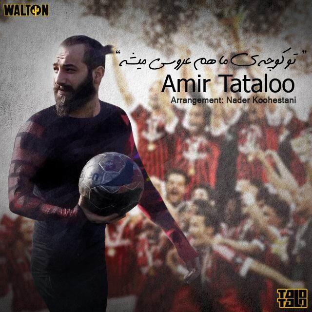 Amir Tataloo Too Koocheye Ma Ham Aroosi Mishe - متن آهنگ جدید تو کوچه ی ماهم عروسی میشه امیر تتلو