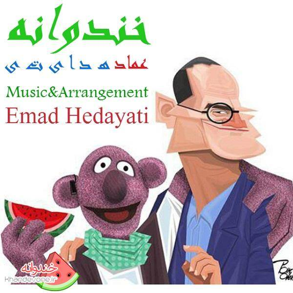 Emad Hedayati Khandevaneh - متن آهنگ جدید خندوانه عماد هدایتی