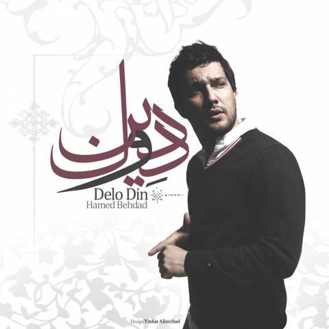 Hamed Behdad Delo Din - متن آهنگ جدید دل و دین حامد بهداد