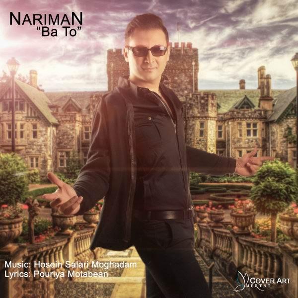 Nariman Ba To - متن آهنگ جدید با تو نریمان