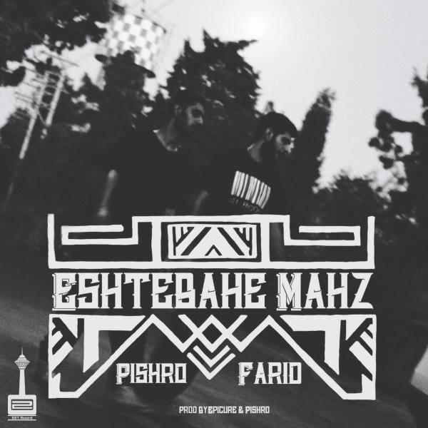 Reza Pishro Ft. Farid Eshtebahe Mahz - متن آهنگ جدید اشتباه محض رضا پیشرو و فرید