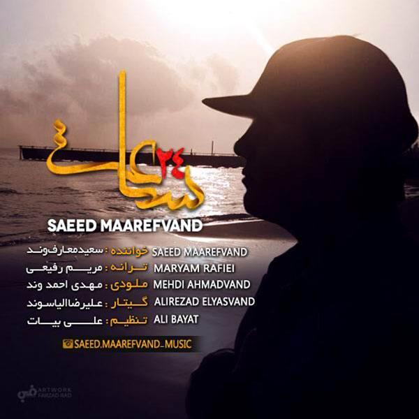 Saeed Maarefvand 24 Saat - متن آهنگ جدید ۲۴ ساعت سعید معارف وند