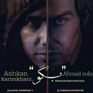 Ahmad Solo Ft Ashkan Bego 298x300 - متن آهنگ جدید بگو احمد سلو و اشکان کریم خانی