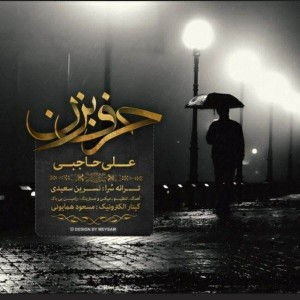 Ali Hajebi Harf Bezan 300x300 - متن آهنگ جدید حرف بزن علی حاجبی