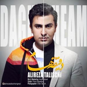 Alireza Talischi Daghigheha
