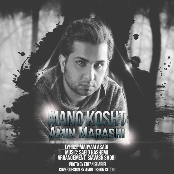 Amin Marashi Mano Kosht - متن آهنگ جدید منو کشت امین مرعشی