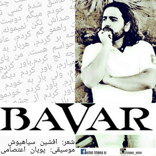 Amin TM Bax Bavar - متن آهنگ جدید باور امین تی ام بکس