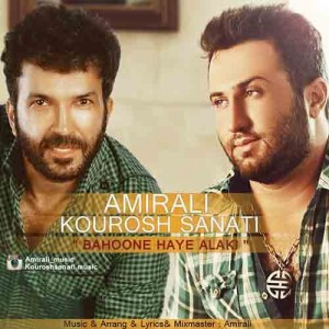 AmirAli Bahoonehaye Alaki Ft Kourosh Sanati 300x300 - متن آهنگ جدید بهونه های الکی امیر علی و کوروش صنعتی