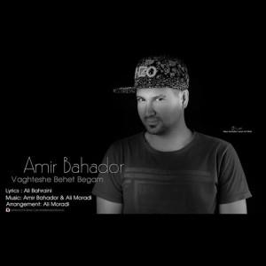 Amirbahador Vaghteshe Behet Begam 300x300 - متن آهنگ جدید وقتشه بهت بگم امیر بهادر