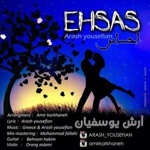 Arash Yousefian Ehsas 300x300 - متن آهنگ جدید احساس آرش یوسفیان