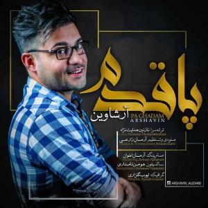Arshavin Paghadam 300x300 - متن آهنگ جدید پا قدم علی زارعی