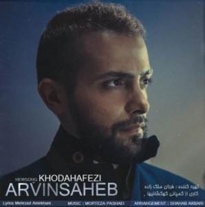 Arvin Saheb Khodahafezi 298x300 - متن آهنگ جدید خداحافظی آروین صاحب