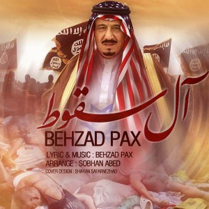 Behzad Pax Ale Soghoot 300x300 - متن آهنگ جدید آل سقوط بهزاد پکس
