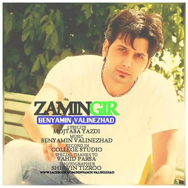 Benyamin Valinezhad Zamingir - متن آهنگ جدید زمین گیر بنیامین ولی نژاد