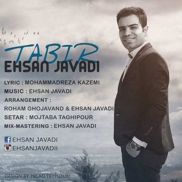 Ehsan Javadi Tabir - متن آهنگ جدید تعبیر احسان جوادی