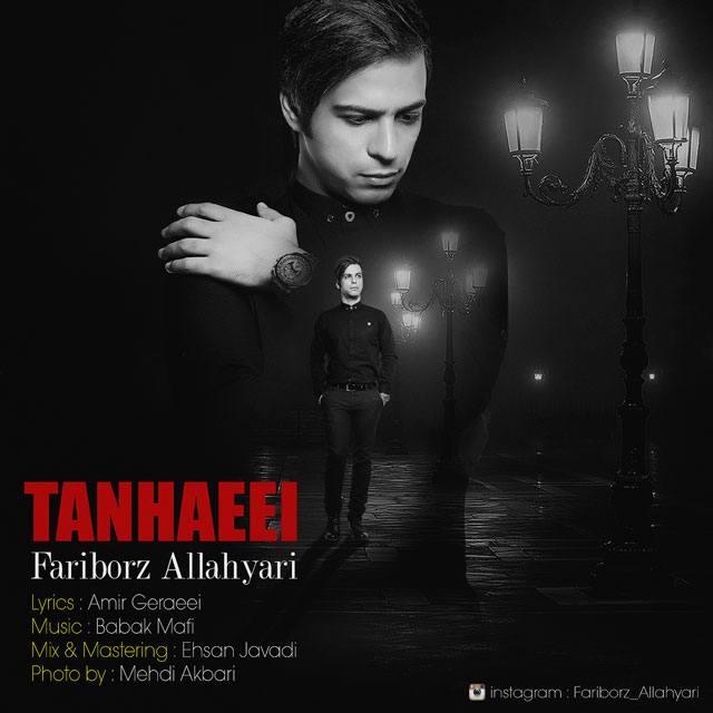 Fariborz Allahyari Tanhaei - متن آهنگ جدید تنهایی فریبرز الهیاری
