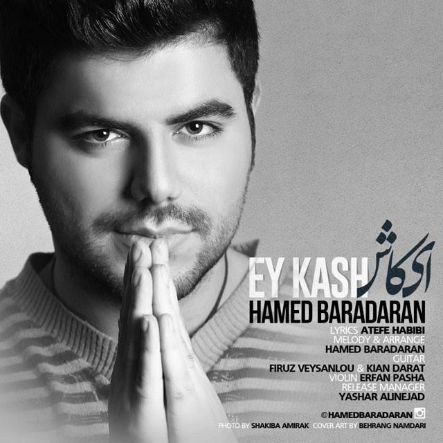 Hamed Baradaran Ey Kash - متن آهنگ جدید ای کاش حامد برادران