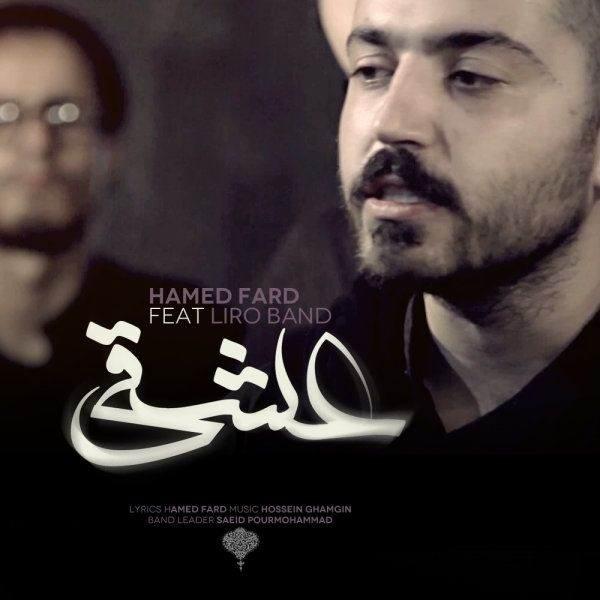 Hamed Fard Ft. Liro Band Eshghi - متن آهنگ جدید عشقی حامد فرد و لیرو باند
