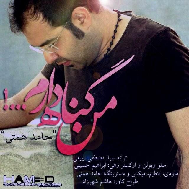 Hamed Hemmati Man Gonah Daram - متن آهنگ جدید من گناه دارم حامد همتی
