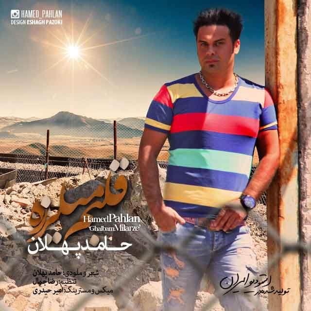 Hamed Pahlan Ghalbam Milarze - متن آهنگ جدید قلبم میلرزه حامد پهلان