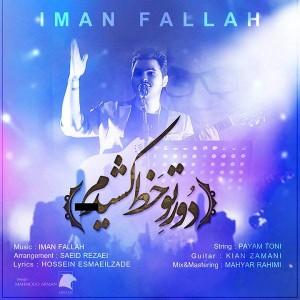 Iman Fallah - Dore To Khat Keshidam