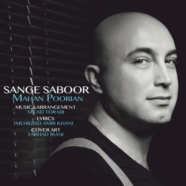 Mahan Poorian Sange Saboor - متن آهنگ جدید سنگ صبور ماهان پوریان