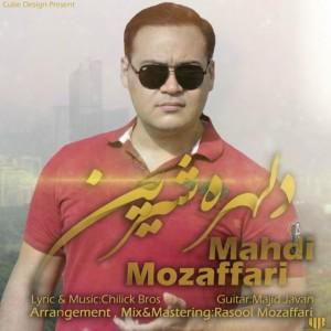 Mahdi Mozaffari Delhore Shirin 300x300 - متن آهنگ جدید دلهره شیرین مهدی مظفری