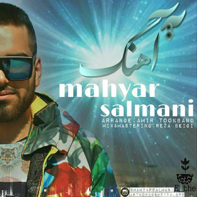 Mahyar Salmani Ye Ahang - متن آهنگ جدید یه آهنگ مهیار سلمانی