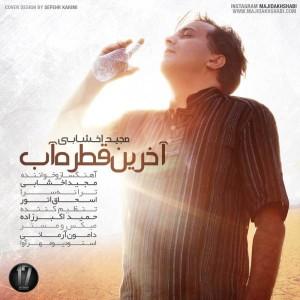 Majid Akhshabi Akharin Ghatreye Ab 300x300 - متن آهنگ جدید آخرین قطره آب مجید اخشابی
