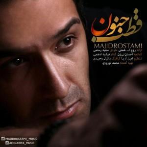 Majid Rostami Ghotbe Jonoon 300x300 - متن آهنگ جدید قطب جنون مجید رستمی