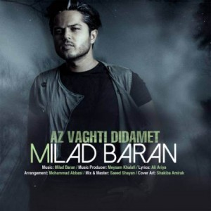 Milad Baran Az Vaghti Didamet 300x300 - متن آهنگ جدید از وقتی دیدمت میلاد باران