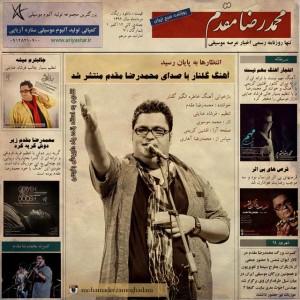 Mohammadreza Moghaddam Golnar 300x300 - متن آهنگ جدید گلنار محمدرضا مقدم
