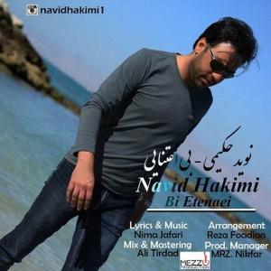 Navid Hakimi Bi Etenaei 300x300 - متن آهنگ جدید بی اعتنایی نوید حکیمی
