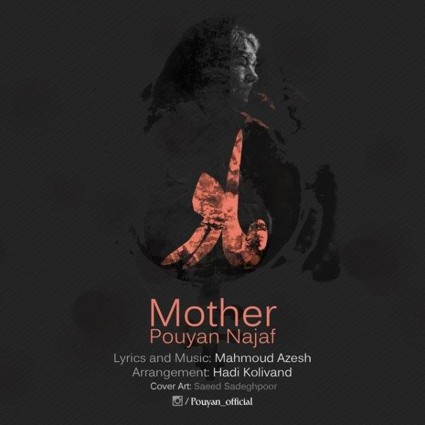 Pouyan Madar - متن آهنگ جدید مادر پویان
