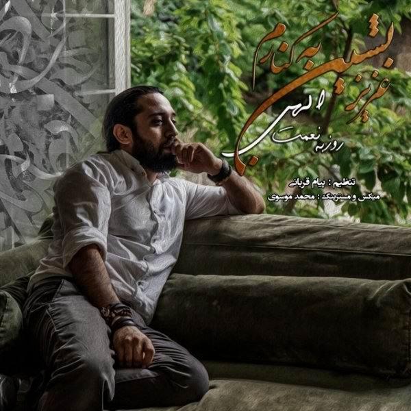 Roozbeh Nematollahi Aziz Beshin Be Kenaram - متن آهنگ جدید عزیز بشین به کنارم روزبه نعمت الهی