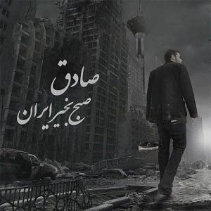 Sadegh Ft Ho3ein 300x300 - متن آهنگ آخرین شانس صادق و پورنام