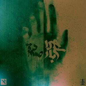 Sadegh Koma Ft Ho3ein 300x300 - متن آهنگ استثنا صادق و اندیش