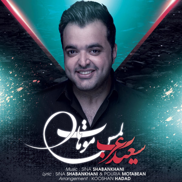 Saeed Arab Lamse Mohat - متن آهنگ جدید لمس موهات سعید عرب
