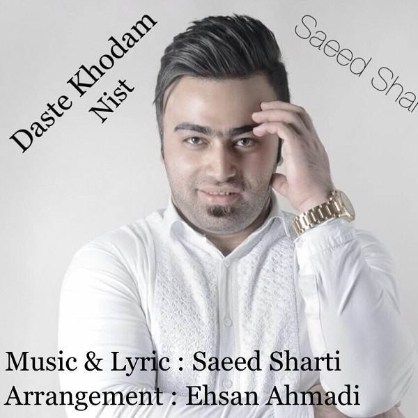 Saeed Sharti Daste Khodam Nist - متن آهنگ جدید دست خودم نیست سعید شرطی