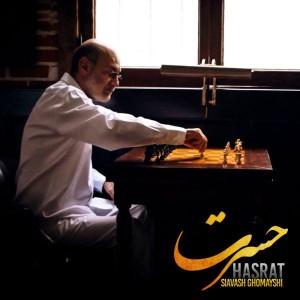 Siavash Ghomayshi Hasrat 300x300 - متن آهنگ جدید حسرت سیاوش قمیشی