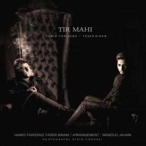 Yaser Binam Ft Hamid Farizand Tir Mahi 300x300 - متن آهنگ جدید تیر ماهی یاسر بینام و حمید فریزند
