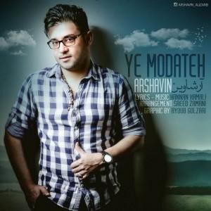 Arshavin Ali Zarei Ye Modateh 300x300 - متن آهنگ جدید یه مدته علی زارعی