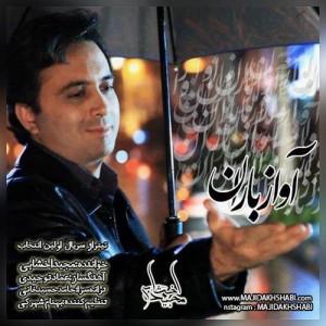 Majid Akhshabi Avaze Baran 300x300 - متن آهنگ جدید آواز باران مجید اخشابی