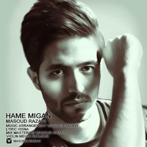 Masoud Razavi Hame Migan 300x300 - متن آهنگ جدید همه میگن مسعود رضوی