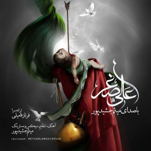 Meysam Jamshidpour Ali Asghar 300x300 - متن آهنگ جدید علی اصغر میثم جمشید پور