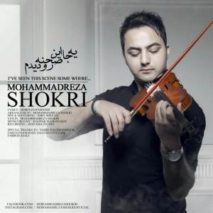 Mohammad Reza Shokri Ye Ja In Sahnaro Didam 300x300 - متن آهنگ یه جا این صحنه رو دیدم محمد رضا شکری