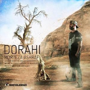 Morteza Ashrafi Dorahi 300x300 - متن آهنگ جدید دو راهی مرتضی اشرفی